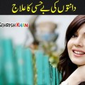 Teeth-Care-Tips-at-home-in-Urdu-Dr-Sehrish-Khan
