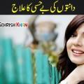 Teeth-Care-Tips-at-home-in-Urdu-Dr-Sehrish-Khan