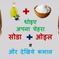 Health-Tips-In-Hindi-1