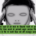 Health-Tips-In-Hindi