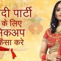 How-to-do-Wedding-Party-Makeup-Wedding-Makeup-Tips-Hindi