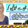 Health-Tips-For-Women-Or-Women-Health-Care-Tips-in-urduhindi